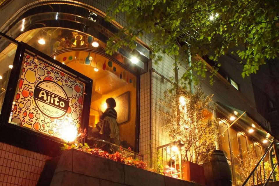 東京バル Ajito
