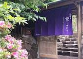 北鎌倉  紫~ゆかり~