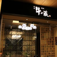 薩摩牛の蔵 本町店
