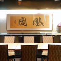花殿 ka-den 京橋京阪モール