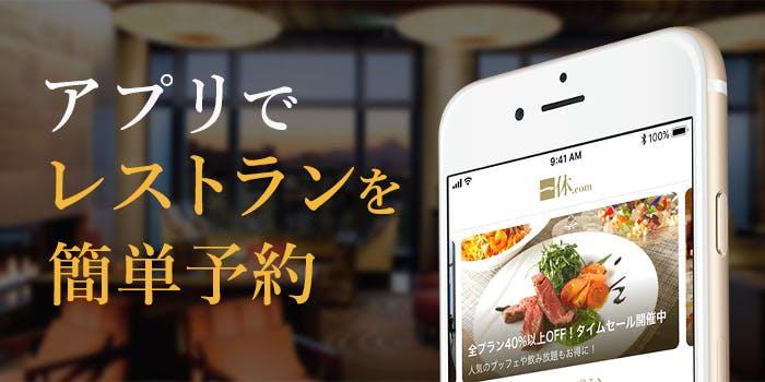 一休.comレストラン アプリ