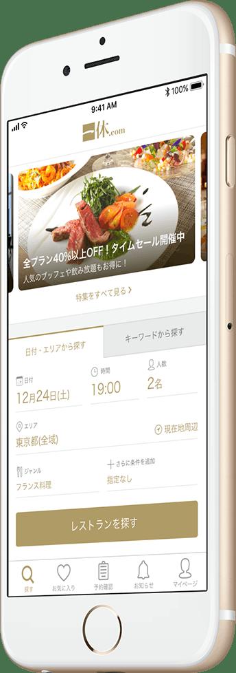 iPhoneアプリのイメージ
