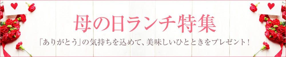 【母の日ランチ】