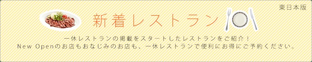 掲載スタート店舗<東日本版>
