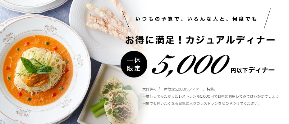 一休限定5,000円以下ディナー