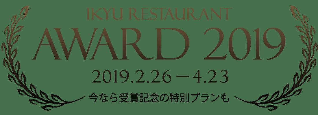 レストラン 一休