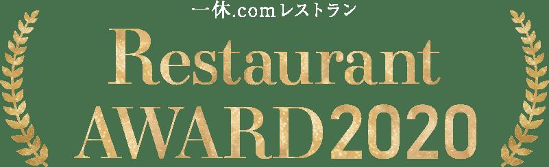 Restaurant AWARD 2020