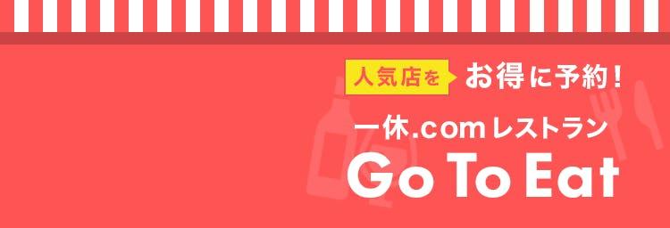 何度もおいしい!Yahoo!ロコのGo To Eatキャンペーン