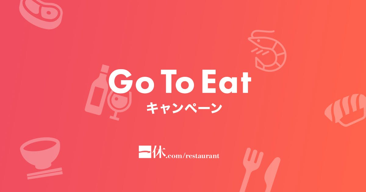 Go To Eatキャンペーン/[一休.comレストラン]