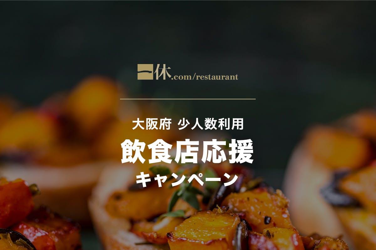 店 大阪 飲食