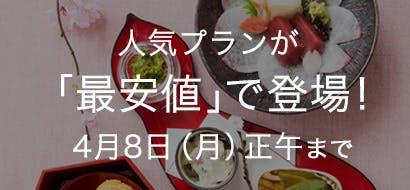 人気プラン最安値 3/25~4/8