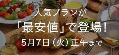 人気プラン最安値 4/22~5/7