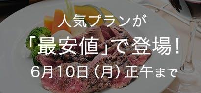 人気プラン最安値 5/27~6/10