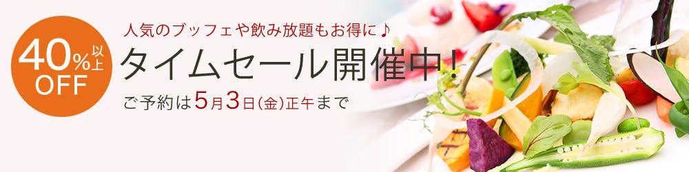 タイムセール<5月3日(金)正午まで>