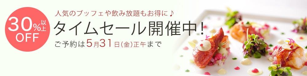 タイムセール<5月31日(金)正午まで>
