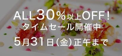 【タイムセール30】 5/20~5/31