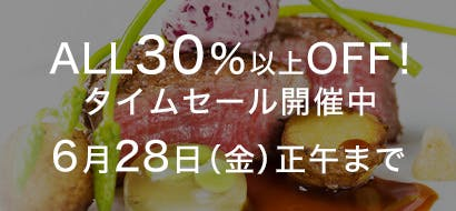 【タイムセール30】 6/17~6/28