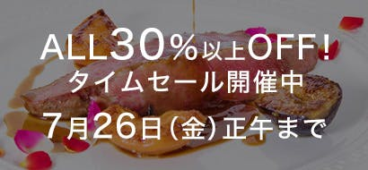 【タイムセール30】 7/16~7/26