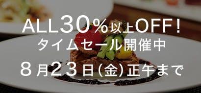 【タイムセール30】 8/13~8/23