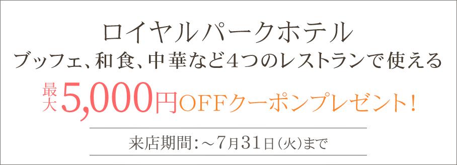ロイヤルパークホテル/7月31日までのご来店でご利用いただける最大5,000円OFFクーポンプレゼント!