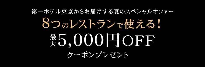 第一ホテル東京からお届けする夏のスペシャルオファー 8つのレストランで使える!最大5,000円OFFクーポンプレゼント