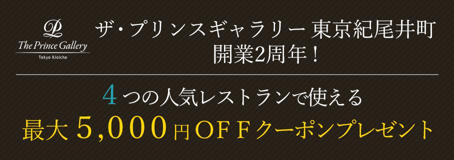 一休レストラン×プリンスギャラリー 東京紀尾井町でお得にお食事を!最大5,000円OFFクーポン キャンペーン!