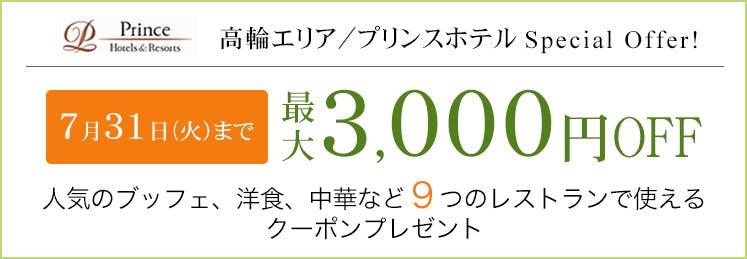 【高輪エリア】プリンスホテルSpecial Offer!!人気のブッフェ、洋食、中華など9つのレストランで使える最大3,000円OFFクーポンプレゼント!