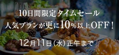 10日間限定タイムセール 12/2~12/11